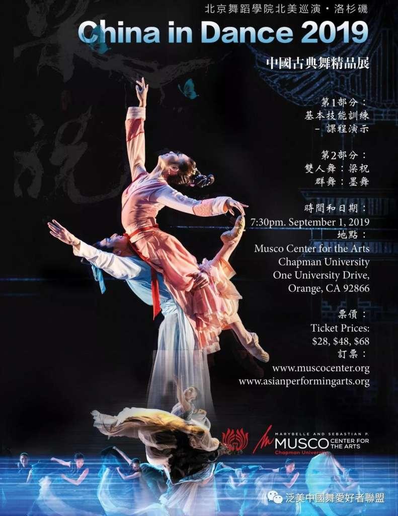 北京舞蹈�W院北美巡演:《梁山伯�c祝英台》& 《墨舞》(9/1 LA)